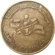 Bahrain Cinema Company - Complimentary Token – avers