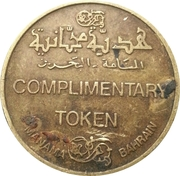 Bahrain Cinema Company - Complimentary Token – revers