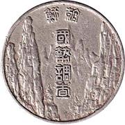 commemorative Japan war-token – revers