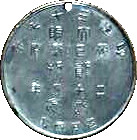 Meiji Medal – revers