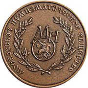 Moscow Numismatic Society - 124-anniversary (1888-2012) – avers