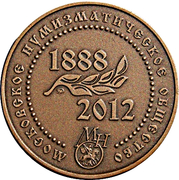 Moscow Numismatic Society - 124-anniversary (1888-2012) – revers