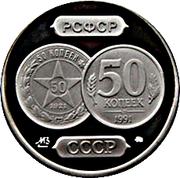 Token - Soviet coinage (50 Kopecks) – avers