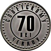 Token - Soviet coinage (50 Kopecks) – revers