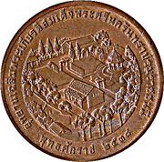 Medaille commemorative Princesse Mere Somdej Pra Sri – revers