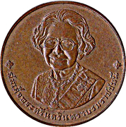 Medaille commemorative cremation de la Princesse Somdej Pra Sri – avers
