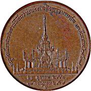 Medaille commemorative cremation de la Princesse Somdej Pra Sri – revers