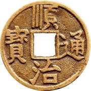 Feng Shui Bronze Coin - Shun Zhi Tong Bao Token – avers