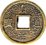 Chinese souvenir – avers