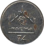 Coffee Machine Token - Faema 74 – revers
