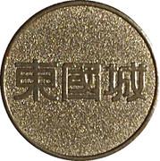 Token - East into (東國成) – revers