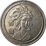 Xi Shi – avers