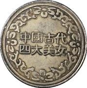 Xi Shi – revers