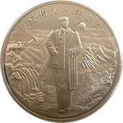 Token - Mao Zedong – avers