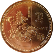 Token - 2017 Year of the Rooster – avers