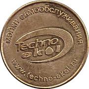 Jeton de lavage automobile - Techno-ekol (Klin) – avers