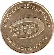 Jeton de lavage automobile - Techno-ekol Eurowash (Dmitrov) – avers