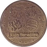 Token - Kids Paradise – revers