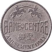 Game Token - Game Centre – avers