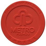 Fuzhou Metro Token – avers