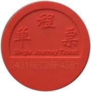 Fuzhou Metro Token – revers