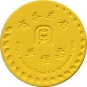 Shenzhen Metro Token – revers