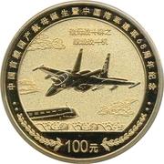 Token - Chinese first homemade aircraft carrier – avers