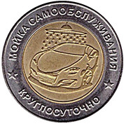 Jeton de lavage automobile - Naro-Fominsk – revers