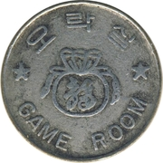 Game Token - Game Room – revers