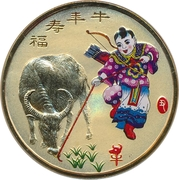 Token - Year of the Ox – avers