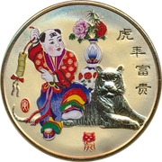 Token - Year of the Tiger – avers