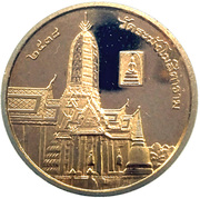 Token - Temple of the Emerald Buddha – revers