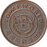 Jeton Tom's World (légende TJ / SG) – avers