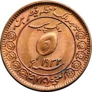 1 pice - Muhammad Sa'adat Ali Khan (Tonk) – revers