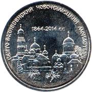 1 Rouble Monastère Noul Neamt – revers