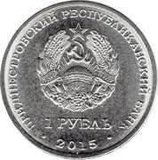 1 Ruble (St. Nicholas Cathedral in Tiraspol) – avers