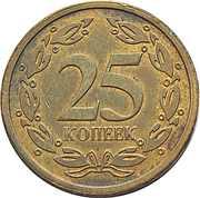 25 kopecks – revers