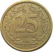 25 kopecks (magnétique) – revers