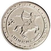 1 rouble (Sagittaire) – revers