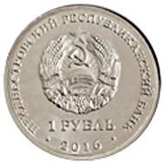 1 rouble (Capricorne) – avers