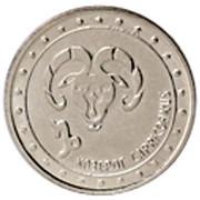 1 rouble (Capricorne) – revers