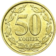 50 kopecks – revers