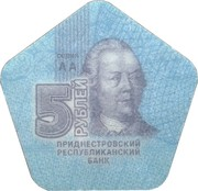 5 Roubles -  avers