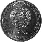 1 Ruble (Memorials of Military Glory) – avers