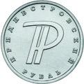 1 Ruble (Ruble Symbol) – revers