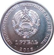 1 Ruble (Official emblem) – avers