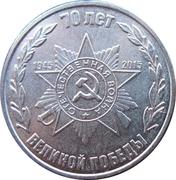 1 Ruble (Official emblem) – revers