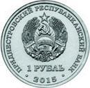 1 Ruble (Ruble Symbol) – avers