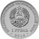 1 Rouble (Slobodzeya) – avers