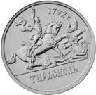 1 Rouble (Tiraspol) – revers